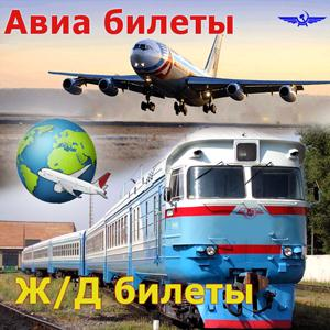 Авиа- и ж/д билеты Багаевского