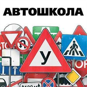 Автошколы Багаевского