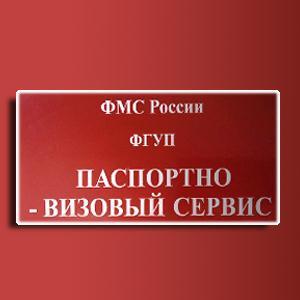 Паспортно-визовые службы Багаевского