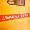 Аварийные службы в Багаевском