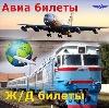 Авиа- и ж/д билеты в Багаевском