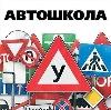 Автошколы в Багаевском