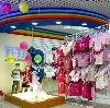 Детские магазины в Багаевском