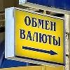 Обмен валют в Багаевском