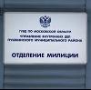 Отделения полиции в Багаевском