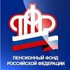 Пенсионные фонды в Багаевском