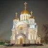 Религиозные учреждения в Багаевском