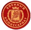 Военкоматы, комиссариаты в Багаевском