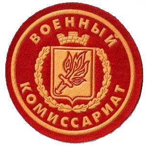 Военкоматы, комиссариаты Багаевского