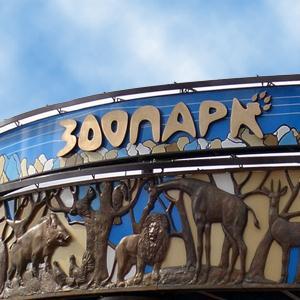 Зоопарки Багаевского
